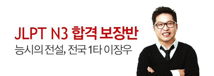 JLPT N3 - 문자/어휘 강의이미지