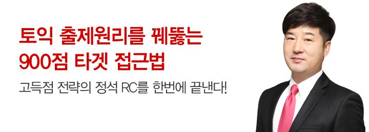 토익 900 목표반 RC Ⅰ 강의이미지