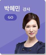 박혜민강사 이미지