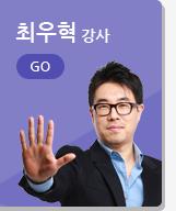 최우혁강사 이미지
