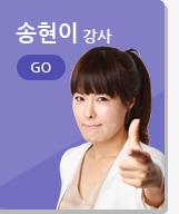 송현이강사 이미지