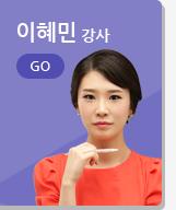 이혜민강사 이미지