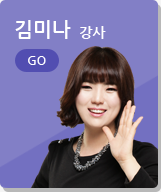 김미나강사 이미지