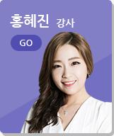 홍혜진강사 이미지