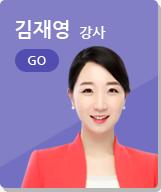 김재영강사 이미지