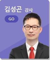 김성곤강사 이미지