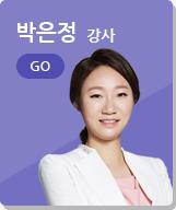 박은정강사 이미지