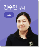 김수연강사 이미지