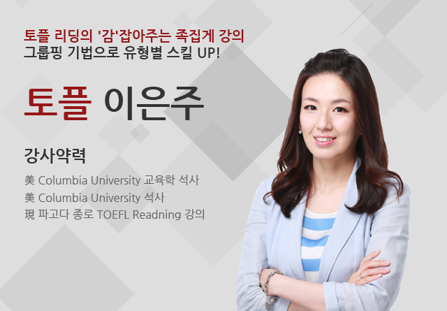 이은주 /asset/static/design/site/tutor2/toefl/540769/m_main_640x445.png