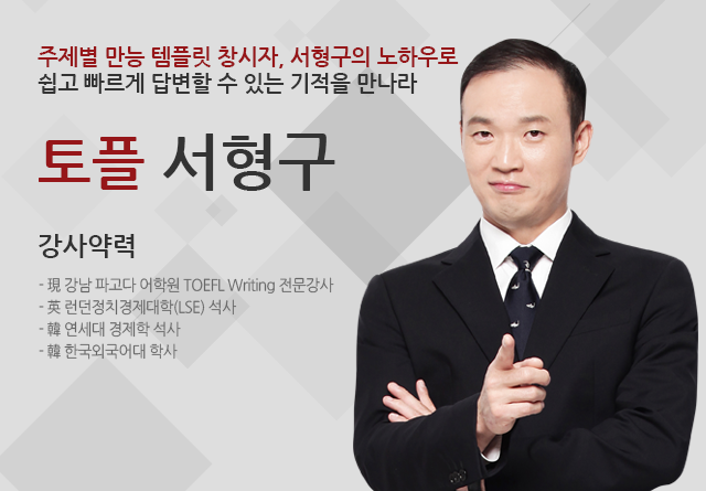 서형구 /asset/static/design/site/tutor2/toefl/544087/m_main_640x445.png