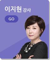 이지현강사 이미지