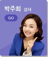박주희강사 이미지