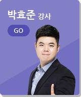 박효준강사 이미지