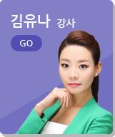 김유나강사 이미지