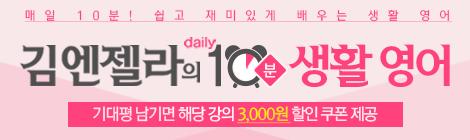 김엔젤라의 daily 10분 생활 영어 기대평 이벤트