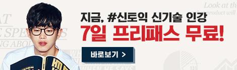 신토익 인강 7일 프리패스 무료 증정