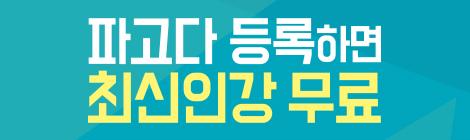 1월 어학원 수강생 대상 이벤트