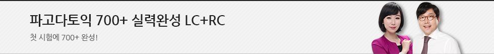 파고다토익 700+ 실력완성 LC+RC