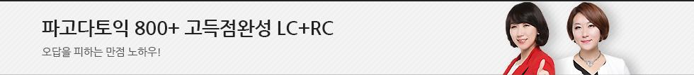 파고다토익 800+ 고득점완성 LC+RC