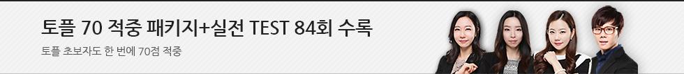 토플 70 적중 패키지+실전 TEST 84회 수록