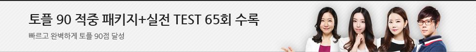 토플 90 적중 패키지+실전 TEST 65회 수록