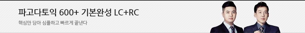 파고다토익 600+ 기본완성 LC+RC