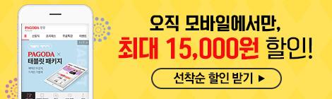 2017년 모바일 첫 결제 할인 이벤트