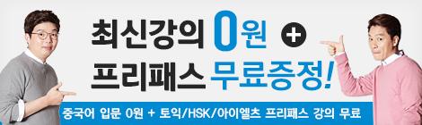 장위안 입문 0원 + 7일 프리패스