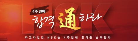 HSK 4주 완성 (3급/4급/5급/6급)