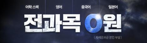 파고다인강 전과목 0원!